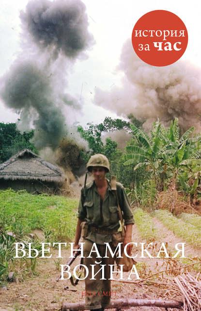 Обложка «Вьетнамская война»