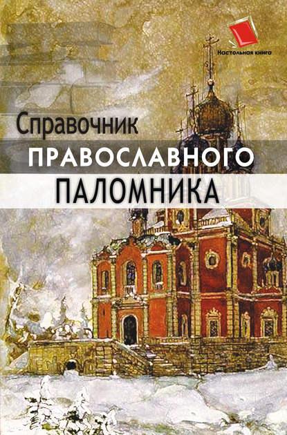 Обложка «Справочник православного паломника»