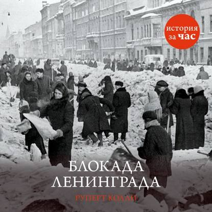 Обложка «Блокада Ленинграда»
