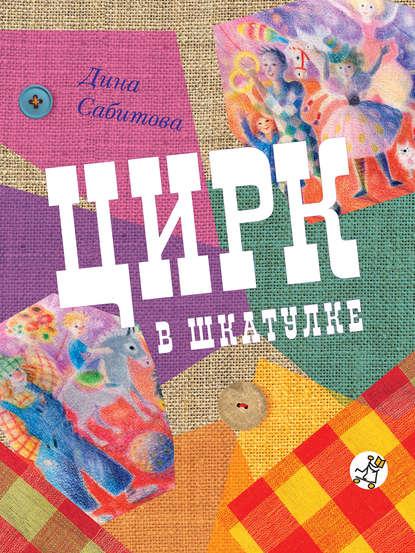 «Цирк в шкатулке» Дина Сабитова