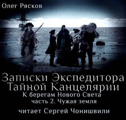 Обложка «К берегам Нового Света-2. Чужая земля»