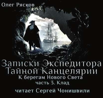 Обложка «К берегам Нового Света-3. Клад»