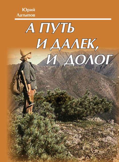Обложка «А путь и далек, и долог»