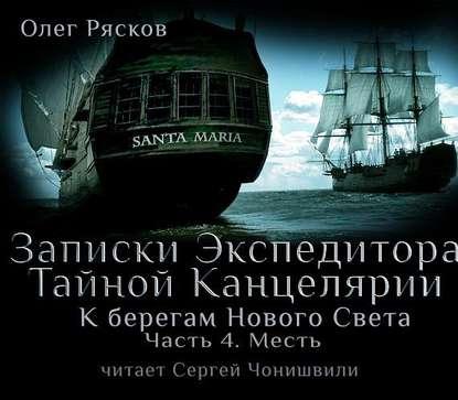 Обложка «К берегам Нового Света-4. Месть»