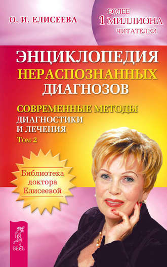 Энциклопедия для взрослых онлайн бесплатно фото 1-96