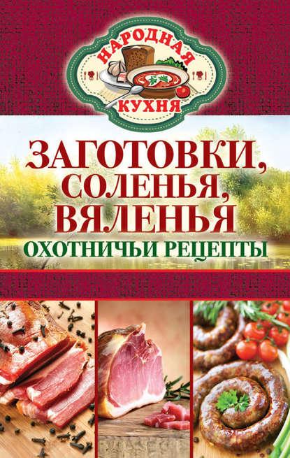 Обложка «Заготовки, соленья, вяленья. Охотничьи рецепты»