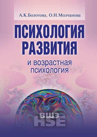 Читать книгу возрастная психология учебник