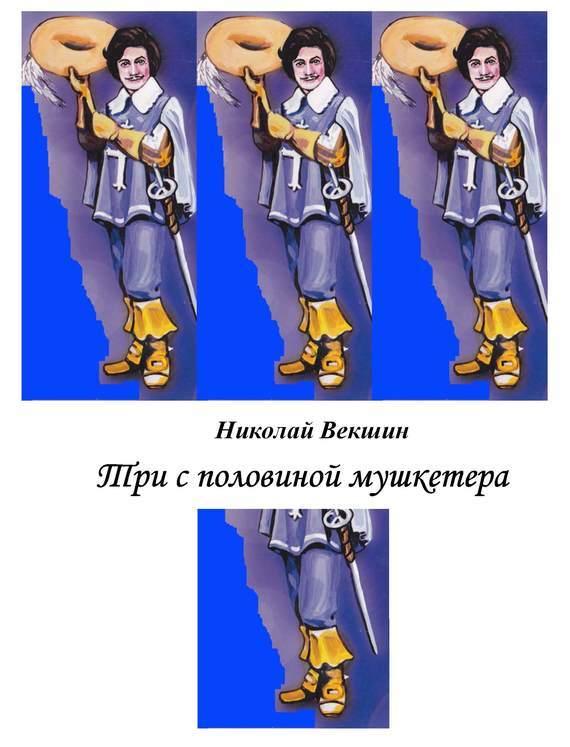 Обложка книги Три с половиной мушкетера (сборник)