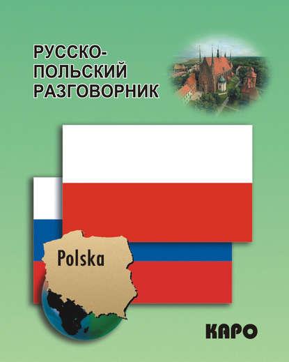 Обложка «Русско-польский разговорник»