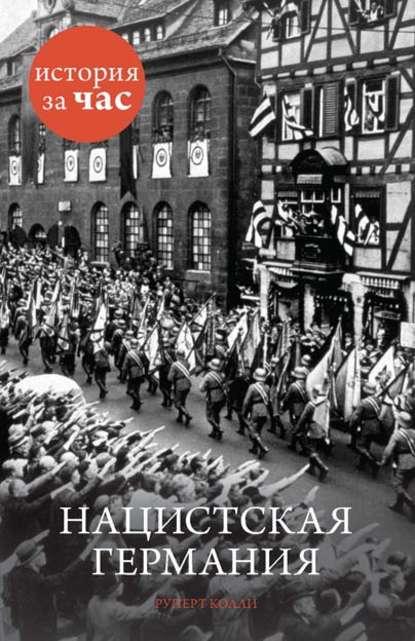 Обложка «Нацистская Германия»