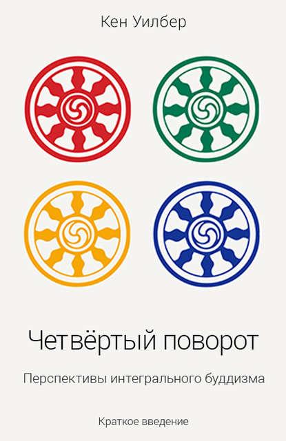 Обложка «Четвертый поворот. Перспективы интегрального буддизма»