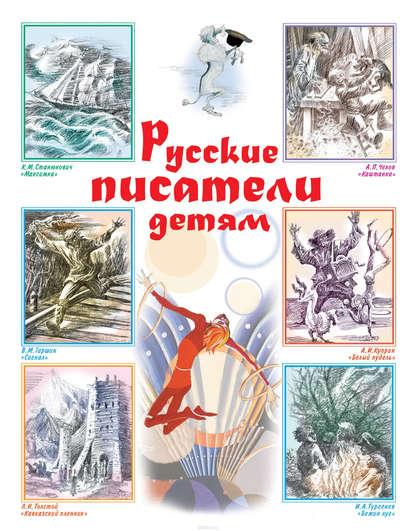 Обложка «Русские писатели детям»