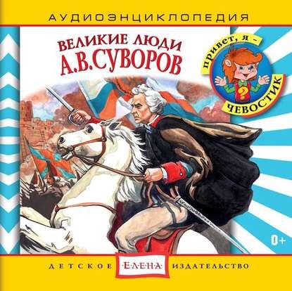 Обложка «Великие люди. А.В.Суворов»
