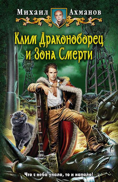 Обложка «Клим Драконоборец и Зона Смерти»