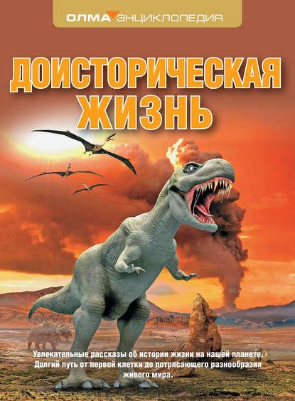 Обложка «Доисторическая жизнь»