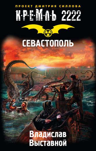 epub кремль 2222 севастополь