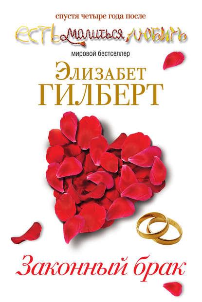 «Законный брак» Элизабет Гилберт