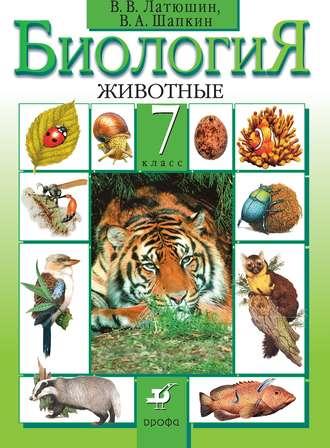 Иллюстрация 2 из 38 для биология. Животные. 7 класс. Учебник. Фгос.