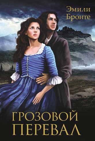 Книга грозовой перевал читать онлайн. Автор: эмили бронте.