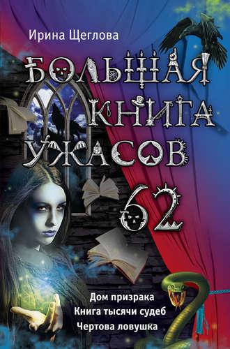 bolshaya-grud-prohozhey-onlayn