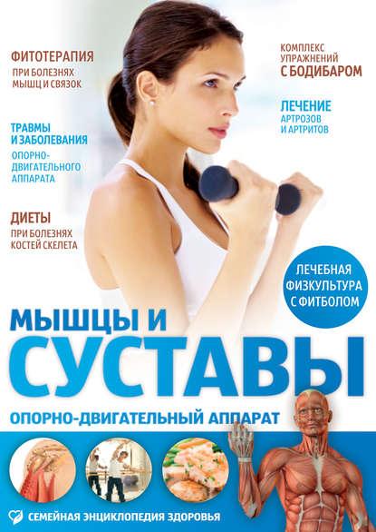злаки опорно-двигательного аппарата.fb2 лечебные и заболевания