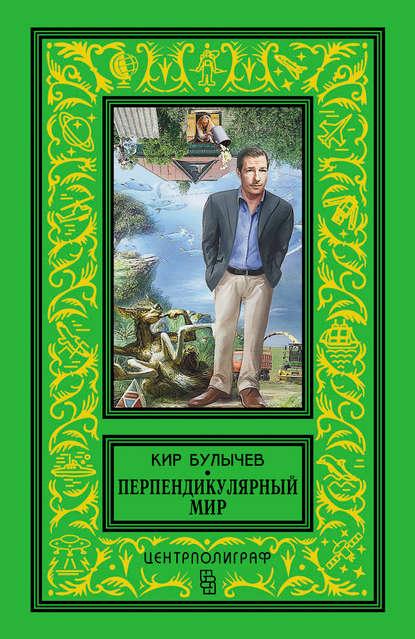 Обложка «Перпендикулярный мир (сборник)»