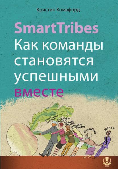 Обложка «SmartTribes. Как команды становятся успешными вместе»