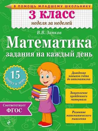 Обложка книги учебник занкова 3 класс математика