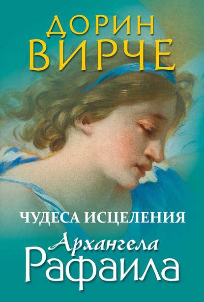 Обложка «Чудеса исцеления архангела Рафаила»