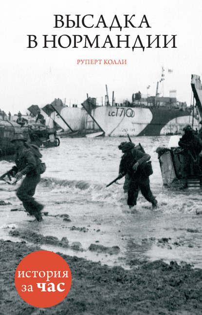 Обложка «Высадка в Нормандии»