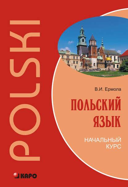 Обложка «Польский язык. Начальный курс»