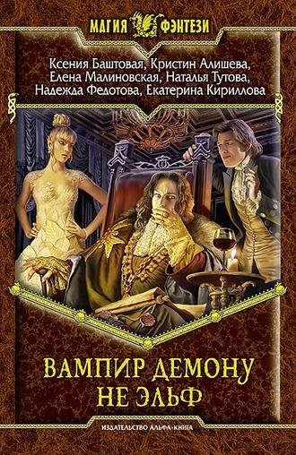 Скачать книгу Вампир демону не эльф