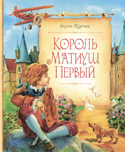 «Король Матиуш Первый» Януш Корчак