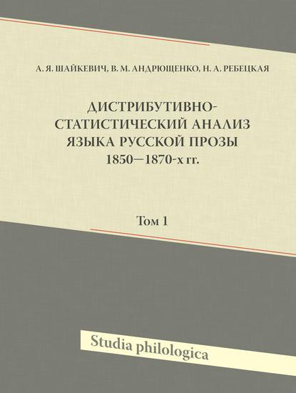 Обложка «Дистрибутивно-статистический анализ языка русской прозы 1850–1870-х гг. Том 1»