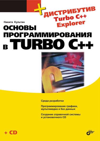 https://www.litres.ru/nikita-kultin/osnovy-programmirovaniya-v-turbo-c/?lfrom=15589587
