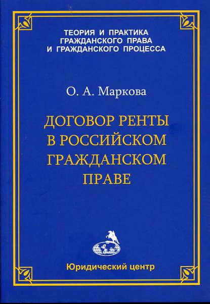 Обложка «Договор ренты в российском гражданском праве»