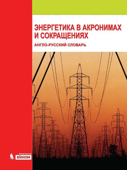 Обложка «Энергетика вакронимах исокращениях: англо-русский словарь»