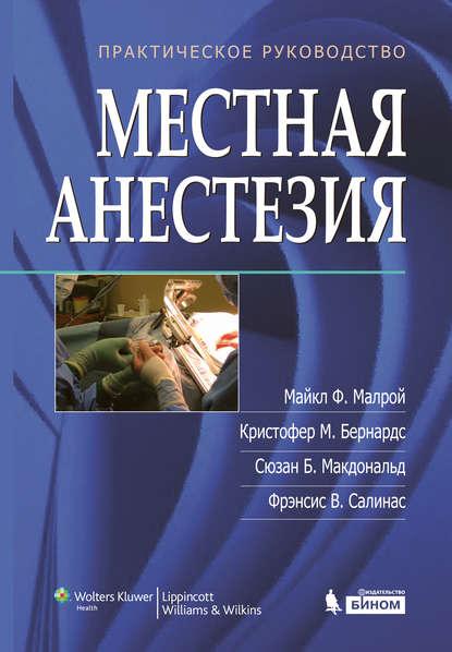 Обложка «Местная анестезия. Практическое руководство»