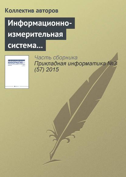 Обложка «Информационно-измерительная система территориально удаленных объектов в газотранспортном хозяйстве»