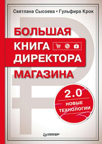 Обложка «Большая книга директора магазина 2.0. Новые технологии»