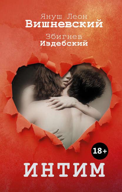 Обложка «Интим. Разговоры не только о любви»
