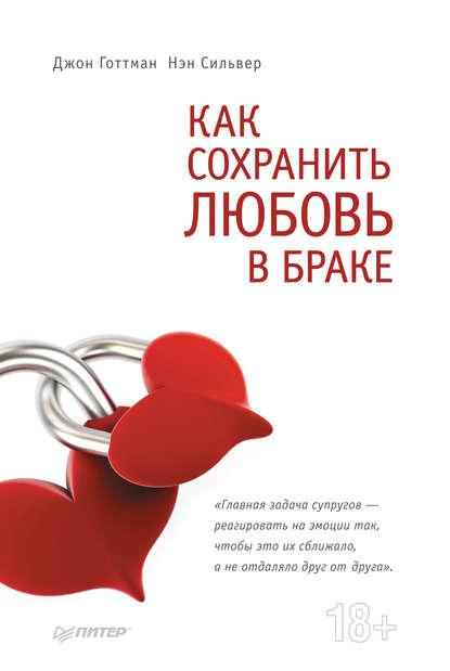 Джон Готтман, Нэн Сильвер — Как сохранить любовь в браке
