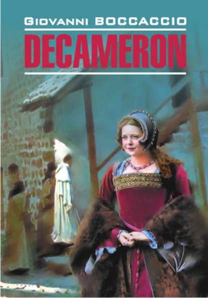 Обложка «Декамерон: Книга для чтения на итальянском языке»