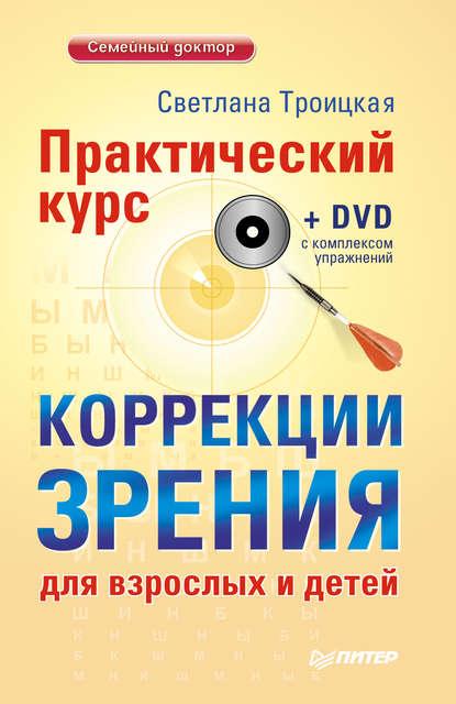 Обложка «Практический курс коррекции зрения для взрослых и детей»