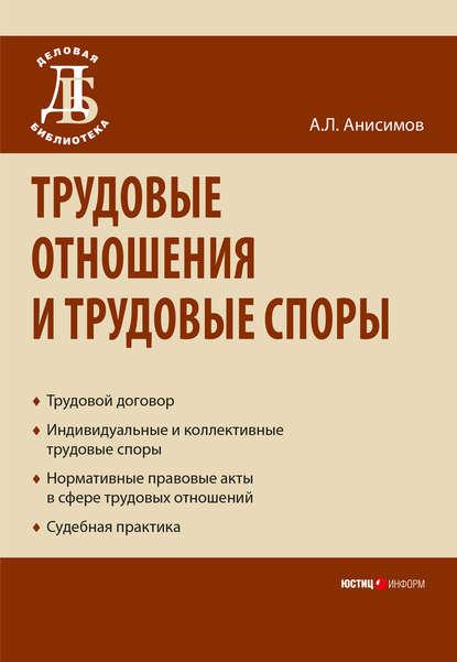 Антон Анисимов - Трудовые отношения и трудовые споры
