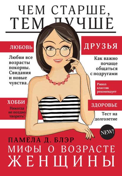 Обложка «Мифы о возрасте женщины»