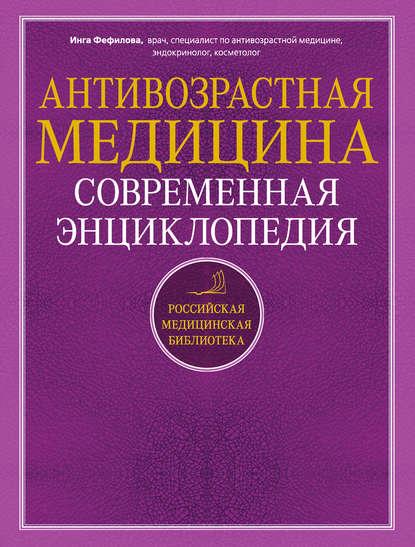 Обложка «Антивозрастная медицина. Современная энциклопедия»
