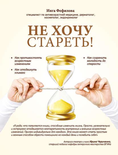Обложка «Не хочу стареть! Энциклопедия методов антивозрастной медицины»