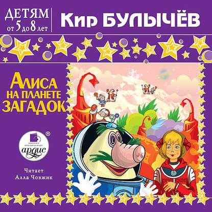 Обложка «Алиса на планете загадок»