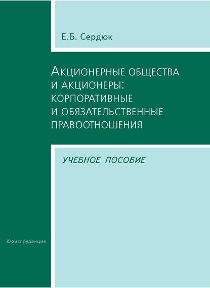 Обложка «Акционерные общества и акционеры: корпоративные и обязательственные правоотношения. Учебное пособие»